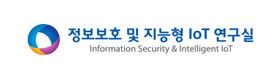 정보보호 및 지능형 IoT 연구실