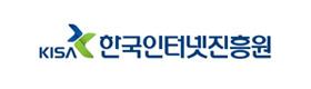 한국 인터넷 진흥원