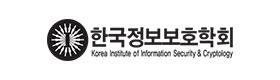 한국 정보보호학회