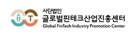 글로벌 핀테크 산업진흥 센터