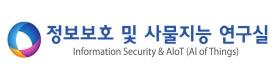 정보보호 및 사물지능 연구실